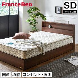 棚 コンセント 収納 ベッド セミダブル francebed 引き出し 収納ベッド LED照明 すのこ 日本製 フランスベッド TH-2020DR+XA-241 マルチラススーパースプリングマットレス付 硬め ナチュラル/ウォルナット 棚付き 収納付き スノコベッド 木製 シンプル 限定モデル