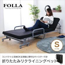 フォーラ折りたたみベッドシングルブラックリクライニング手すり付き角度調節可能キャスター付きマットレス付きスチールマットシンプル
