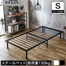 レグルス脚付きベッドシングルブラック頑丈カビないベッドフレームスチールシンプル[新商品]