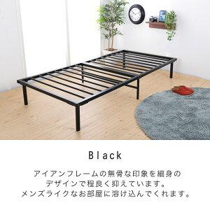 レグルス脚付きベッドシングルアイアンベッドブラック頑丈設計カビないベッドフレームベッド下収納すのこ仕様耐荷重150kgパイプベッドスチールスチールベッド|ベッドフレームベッド収納フレームシングルベッド