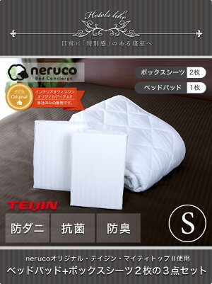 ネルコ寝具セットシングルホワイト/グレーボックスシーツベッドパッド寝具3点セット布団カバー防ダニ・抗菌・防臭の安心素材テイジン「マイティトップ2」使用ベッドパッド1枚+ボックスシーツ2枚洗える[新商品]