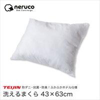 ネルコまくら43×63ホワイト洗える防ダニ・抗菌・防臭の安心素材テイジン「マイティトップ2」使用ウォッシャブル高品質ホテルタイプ