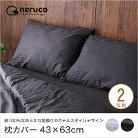ネルコ枕カバー43×63ホワイト/グレー洗えるホテル仕様ファスナー式綿100%ストライプ