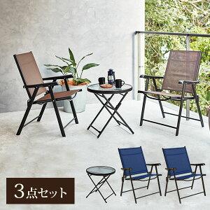 テーブル+チェアー2脚 3点セット 折りたたみ コンパクト 完成品 持ち運び可能 ガラステーブル LGS-4682S ブラウン/ネイビー おしゃれ ガーデンチェア ガーデンテーブル キャンプ レジャー ベ