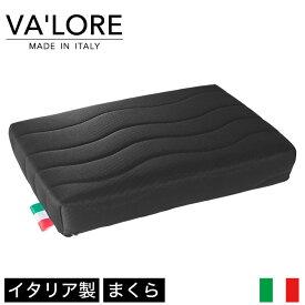 枕 まくら 硬さが変えられる3層タイプ イタリア製 43×63cm 高反発 高め 大きめ IVM-004 VA'LORE バローレ イタリアピロー 洗えるカバー 仰向け 横向き寝 うつ伏せ いびき 大きい 寝返り 肩こり 首こり サポート枕 安眠枕