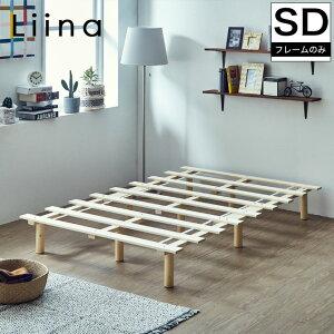 \24・25日限定★ポイント10倍!/ 脚付きベッド セミダブル すのこベッド 木製ベッド ベッドフレーム 天然木脚 リーナ IWB-001 Liina セミダブルベッド 簡単搬入 簡単組み立て フレームのみ シ