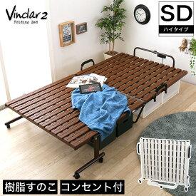 \24・25日限定★ポイント10倍!/ 折りたたみベッド セミダブル ハイタイプ すのこベッド バインダル2 樹脂すのこ キャスター付き 抗菌防カビ加工 布団が干せる IHB-001-SD-HIGH Vindar2|ベッド ベット 樹脂すのこベッド