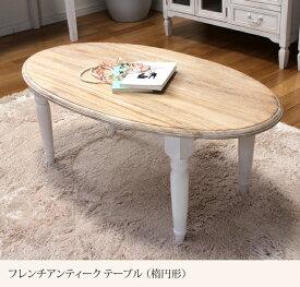 フレンチアンティーク テーブル 楕円形 幅90cm センターテーブル ローテーブル アンティーク調 おしゃれ 木製 脚付き フレンチ ホワイト 白家具 シャビーウッド リビングテーブル 可愛い おしゃれ 人気 引越し 1人暮らし
