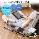 フレキシブルパソコンテーブル 360度角度調節可能 マウステーブル付 PCデスク ローテーブル サイドテーブル 折りたたみテーブル 読書台 ブックスタンド PCスタンド タブレットスタンド ipadス