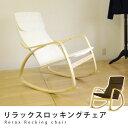 座椅子 リラックスロッキングチェア CR-5892 チェアー イス 椅子 高座椅子 ロッキングチェアー 木製 リクライニングチ…