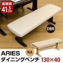 ベンチ ダイニングベンチ 幅130cm ARIES 天然木 チェア 椅子 イス リビングチェア 幅130cm レザー調 HTL-B01 シンプル 合皮 食卓ベンチ スツール チェア チェアー 椅子 い