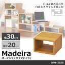 オープンラック ラック 幅30×高さ20cm マデイラ Madeira OPR-3020 奥行30cm 木製 オープンシェルフ ディスプレイラック ローテーブル...