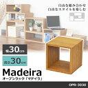 オープンラック ラック 幅30×高さ30cm マデイラ Madeira OPR-3030 奥行30cm 木製 オープンシェルフ ディスプレイラック ローテーブル...
