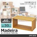 オープンラック ラック 幅60×高さ30cm マデイラ Madeira OPR-6030 奥行30cm 木製 オープンシェルフ ディスプレイラック ローテーブル...