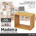 オープンラック ラック 幅50×高さ40cm マデイラ Madeira OPR-5040 奥行30cm 木製 オープンシェルフ ディスプレイラック ローテーブル...