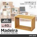 オープンラック ラック 幅60×高さ40cm マデイラ Madeira OPR-6040 奥行30cm 木製 オープンシェルフ ディスプレイラック ローテーブル...
