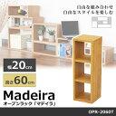 オープンラック ラック 幅20×高さ60cm マデイラ Madeira OPR-2060T 奥行20cm 木製 オープンシェルフ ディスプレイラック ローテーブ...