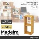 オープンラック ラック 幅25×高さ60cm マデイラ Madeira OPR-2560T 奥行20cm 木製 オープンシェルフ ディスプレイラック ローテーブ...
