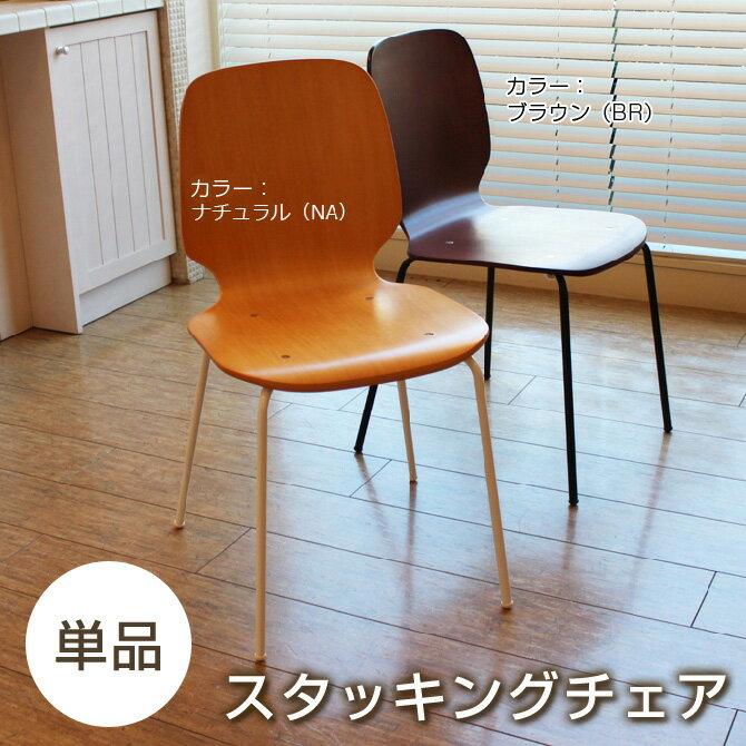 スタッキングチェア ouchi de cafe 重ねられるカフェチェア 曲げ木チェア ダイニングチェア チェア チェアー 食卓椅子 イス いす カフェチェア 木製 おうちでカフェ レトロ おしゃれ リビングチェア シンプル 北欧風 モダン レトロ 1人暮らし ダイニングチェア