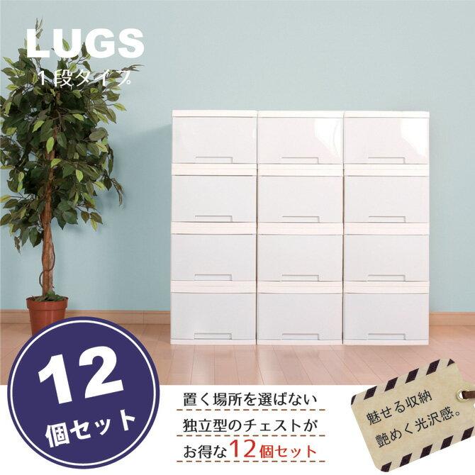 収納ケース プラスチック 引き出し LUGS ラグス ルームチェスト1段 12個組 【シルキーホワイト】 日本製 国産 衣類ケース 衣類収納 チェスト 幅34cm 奥行き47cm キャスター付き