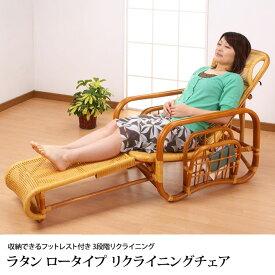 リクライニングチェア ラタン 座椅子 カバー付き 幅66cm 奥行87~168cm 高さ82(座面高)cm 籐100% 背もたれ3段階リクライニング チェアー マガジンラック付き フットレス付き 座いす 1人掛け