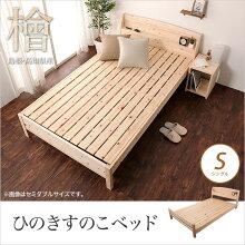 【送料無料】国産ひのきベッドすのこベッド