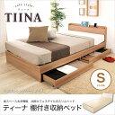 ティーナ 収納ベッド 木製 引出し付き 棚付き コンセント付き 耐荷重テスト3000N合格 TIINA ココアホイップ/ミルクラ…