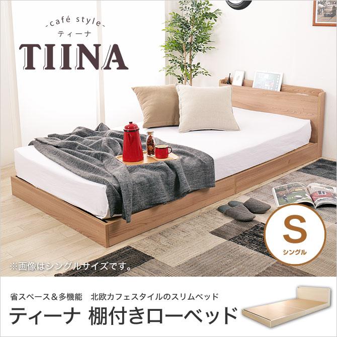 ティーナ ローベッド 木製 棚付き コンセント付き 耐荷重テスト3000N合格 TIINA ココアホイップ/ミルクラテ スリム コンパクト ioos