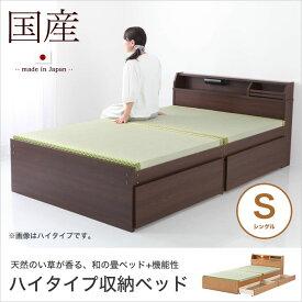 ベッド 畳ベッド 収納ベッド シングル ハイタイプ 幅98×奥行208×高さ73.5(床面高42)cm ダークブラウン ライトブラウン 棚付き 照明付き キャスター付き 引出し2杯付き 国産 日本製