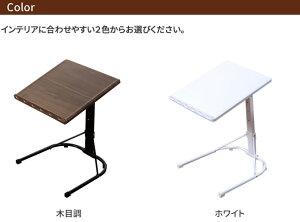 折りたたみテーブル昇降テーブル高さ3段階調節角度3段階調節落下防止用縁付き耐荷重25kg木目調/ホワイト