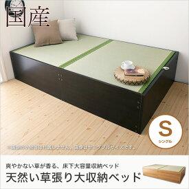 い草張り収納ベッド シングル S 畳ベッド 100%天然い草 桐すのこ ヘッドレス 床板取っ手付き 国産 日本製 ブラウン ナチュラル