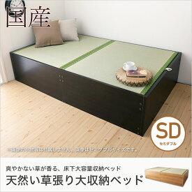 い草張り収納ベッド セミダブル SD 畳ベッド 100%天然い草 桐すのこ ヘッドレス 床板取っ手付き 国産 日本製 ブラウン ナチュラル