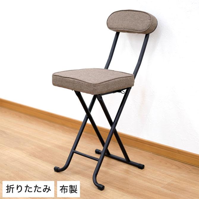 折りたたみチェア ファブリック フォールディングチェア 背もたれ付 ブラウン スチール シンプル コンパクト 省スペース ダイニングチェア 椅子 チェアー
