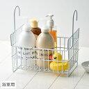 お風呂用 バスケット 収納 おもちゃバスケット 浴室用 収納 ホワイト 日本製 国産 浴室乾燥機用バー 浴室収納 ワイヤー