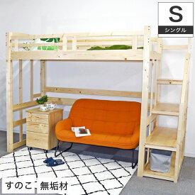 ロフトベッド ハイタイプ 階段タイプ 木製 フレームのみ シングル 天然木 パイン 無垢材 すのこベッド ハイベッド ベッドフレーム シングルベッド 梯子 ハシゴ