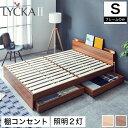 \クーポンで5%OFF★1/28 1:59まで★/ LYCKA2 リュカ2 すのこベッド シングル 木製ベッド 引出し付き ブラウン ナチュラル シングルサイズ すのこ ベッド シングルベッド【フレームのみ】 | 木製 収納付き ベット すのこベット