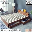 LYCKA2 リュカ2 すのこベッド セミダブル 木製ベッド 引出し付き 棚付き ブラウン ナチュラル セミダブルサイズ 宮付き すのこ ベッド|木製 収納付き ベット すのこベット 収納 収納ベッド