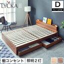 LYCKA2 リュカ2 すのこベッド ダブル 木製ベッド 引出し付き 棚付き ブラウン ナチュラル ダブルサイズ すのこ ベッド…