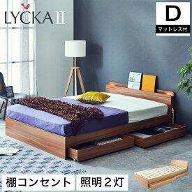 LYCKA2 リュカ2 すのこベッド ダブル ポケットコイルマットレス付き 木製ベッド 引出し付き 棚付き ブラウン ナチュラル ダブルサイズ すのこ ベッド お洒落 | すのこベット 木製 収納付き 収納ベッド ベット ダブルベッド マットレスセット 収納付きベッド