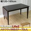 バタフライダイニングテーブル L(幅120-165cmタイプ) キッチンライフ2 ダークブラウン伸張式ダイニングテーブル 木製バタフライテーブル 食卓 エクステンションテーブル 伸縮式テーブル 伸長式
