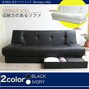 ソファーベッド 引き出し収納付き 「ストレージ STORAGE SOFA」 ソファベッド ブラック黒 アイボリー シングルサイズ 幅190cm 日本製 ソファー...