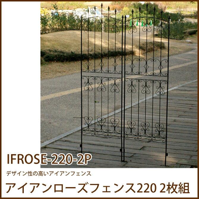 アイアンローズフェンス220 2枚組(IFROSE-220-2P)簡単設置 ガーデニング ガーデンフェンス アイアン 柵 庭 園芸 エクステリア ローズ 薔薇 バラ ハイタイプ