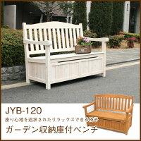 ガーデン収納庫付ベンチ(茶)(白)(JYB-120BR)天然木ガーデニング収納ベンチ腰掛庭園芸エクステリアガーデンベンチ