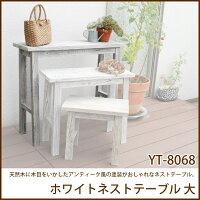 ホワイトネストテーブル大大(YT-8068)花台ガーデニングテーブル天然木庭園芸エクステリアアンティーク風ストテーブル