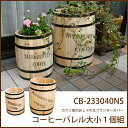 コーヒーバレル大小1個組(CB-233040NS)プランター ガーデニング プランターカバー カフェ風 インテリア 庭 園芸 エクステリア 屋内 屋外 木製プランター 樽
