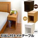 ナイトテーブル コンパクトテーブル ベッドサイドテーブル 薄型 スリム 木製 引き出し付ナイトテーブル サイドテーブル 収納 送料無料
