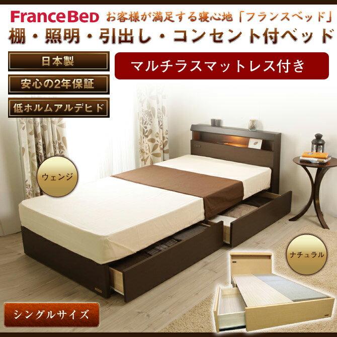 収納ベッド シングル フランスベッド 棚・照明・コンセント・引出し収納付きベッド(KSI-02C) マルチラスマットレス(XA-241)セット シングル 引出し2杯 2年保証付 木製 フランスベッド正規商品 francebed(KSI02C) [fbp09]
