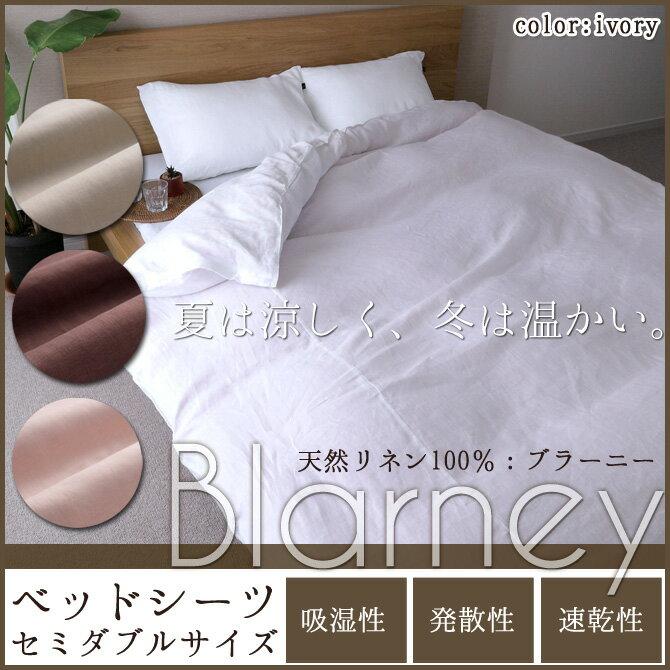 Sheet Semi Linen (linen 100%) Linen Bed Sheets Double Fresh Linen Duvet  Cover, Blarney Bed Mattress Sheets Mattress Cover Moisture Drying Wicking  Up ...