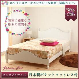 姫系 すのこベッド セミダブル エレガンスな姫系ベッド 日本製ポケットコイルマットレス付き セミダブル/通気性のいいすのこベット!姫系 アンティーク調ホワイトでエレガントに。[セミダブルベッド セミダブルベット] スノコベッド プリンセスベッド ホワイト [送料無料]