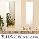 鏡 割れない鏡 割れないミラー 特大サイズ89×29cm 安全 日本製 割れない鏡ならお子様にも安全 防犯ミラー フィルムミラー セーフティミラー セーフティー...